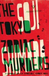 the-tokyo-zodiac-murders-by-soji-shimada